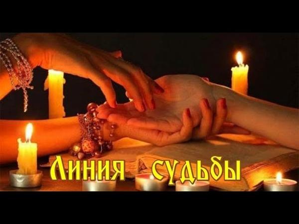 ЛИНИЯ СУДЬБЫ - Сергей Ноябрьский