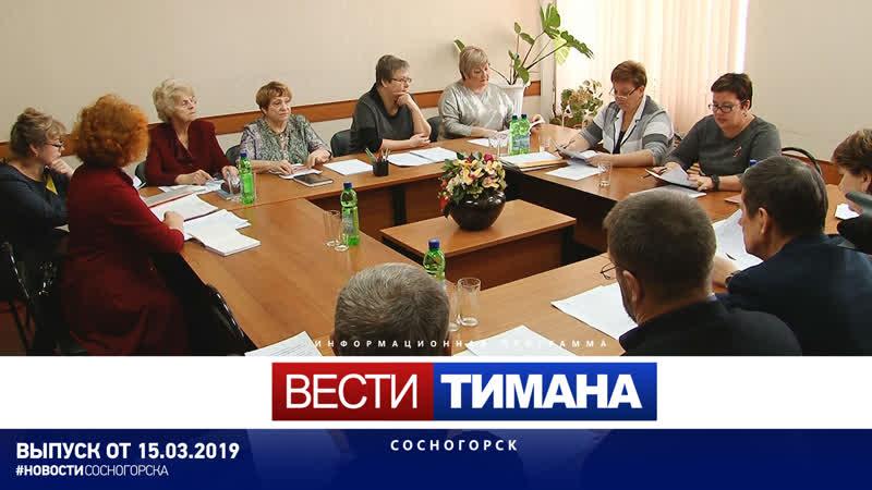 ✳ Вести Тимана. Сосногорск | 15.03.2019