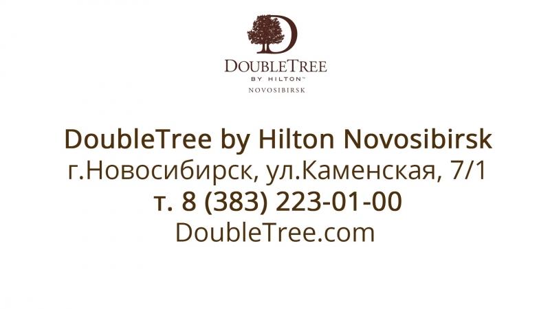 DoubleTree by Hilton Novosibirsk Акция Уютные выходные