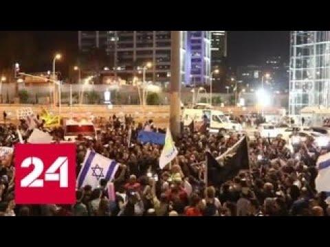 Жители Тель-Авива вышли на митинг против перемирия с палестинскими группировками - Россия 24