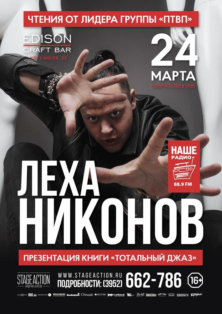 Афиша Иркутск ЛЕХА НИКОНОВ / 24 марта / «EDISON» Иркутск