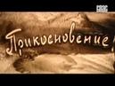 Прикосновение. Антоний Сурожский. Русские праведники. Фильм 15-й