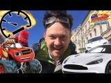 Вспыш и Алекс ГАРАЖ: Тест драйв нового АСТОН МАРТИН!