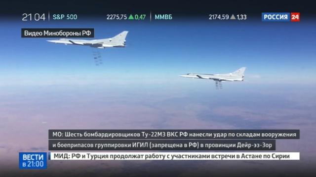 Новости на Россия 24 • Тушки разбомбили оружейный цех ИГ в Дейр-эз-Зоре