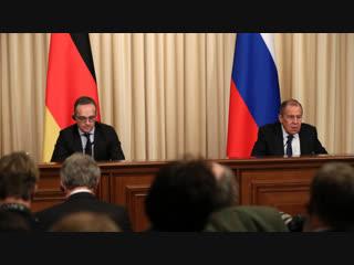 Пресс-конференция С.Лаврова и Министра иностранных дел ФРГ Х.Мааса