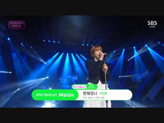 Seo In Young - Believe Me @ Inkigayo 181125
