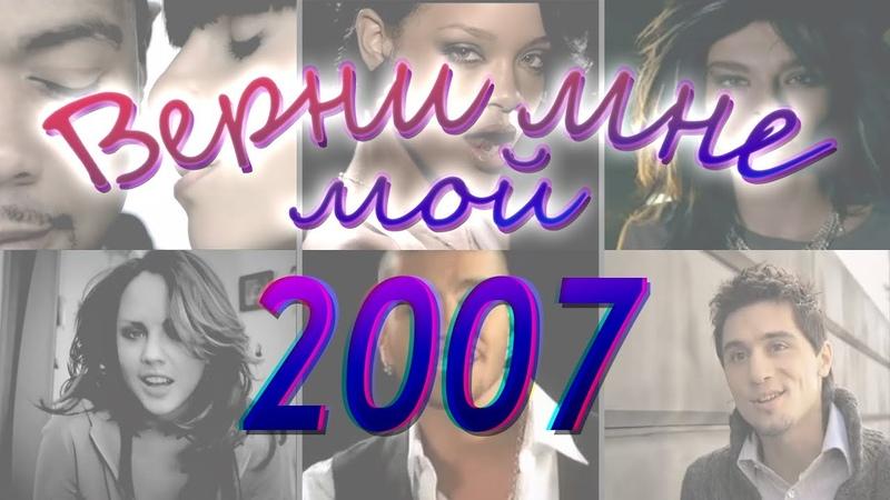 100 ЛУЧШИХ ХИТОВ 2007 ГОДА 👍