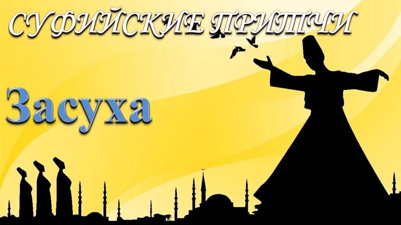 Суфийские притчи Засуха