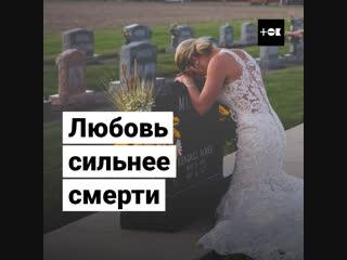 Невеста сфотографировалась в память о погибшем женихе