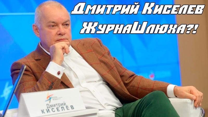ДМИТРИЙ КИСЕЛЕВ ЖУРНАШЛЮХА?!