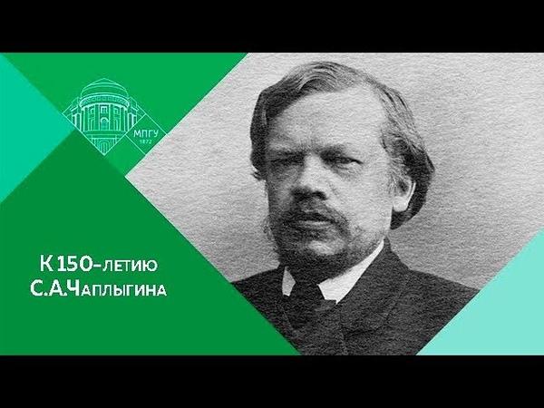 Мероприятие, посвященное 150-летию C.А.Чаплыгина