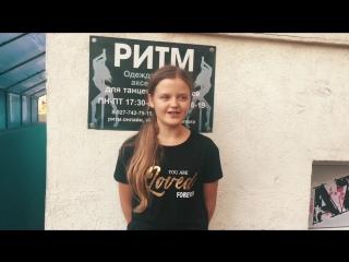 Интервью с ученицей Полиной
