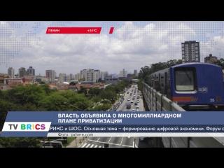 BRICS ИНФОРМ. 30.03.2018
