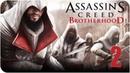 Assassin's Creed Brotherhood Трилогия Эцио Прогулки по Риму стрим 2