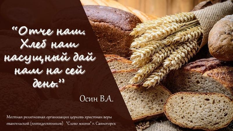 Осин В. А. - Отче наш. Хлеб наш насущный дай нам на сей день (9 декабря 2018 г.)