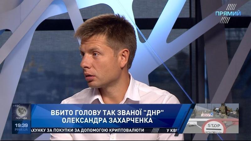 Не за Донбас, а за гроші окупантів - нардеп повідомив чому вбили Захарченка