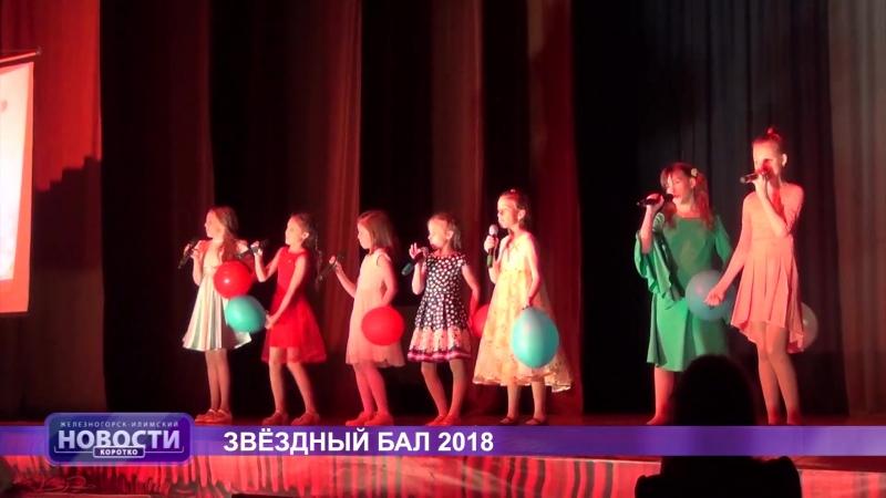 Железногорск-Илимский НОВОСТИ КОРОТКО от 09.08.2018 ТНТ-ТВ ВИВАТ
