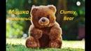 Clumsy Bear song, Мишка косолапый песенка