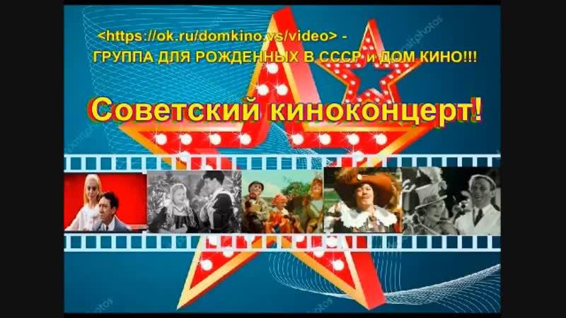 Советский киноконцерт! Песни из советских кинофильмов. HD 1080
