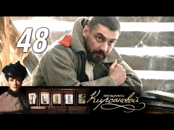 Тайны госпожи Кирсановой. Поручик Семибратов 48 серия (2018) Исторический детектив @ Русские сериалы
