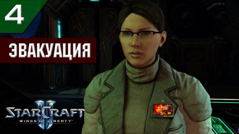 Прохождение StarCraft 2: Wings of Liberty [Эксперт] 4 - Эвакуация