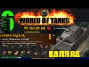 World Of Tanks прем танк бесплатно VK 168.01 (P) Операция Трофей 6/14