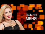 Алёна Андерс - Помни меня Lyric (2018)