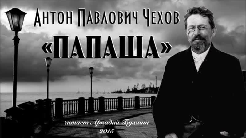 А.П.Чехов Папаша рассказ.mp4