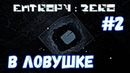 В ловушке [Entropy : Zero (Half-Life 2 mod)] 2