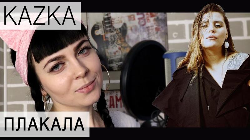 KAZKA - плакала на русском ( перевод )