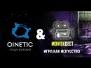 Розыгрыш сертификатов в MovieKvest