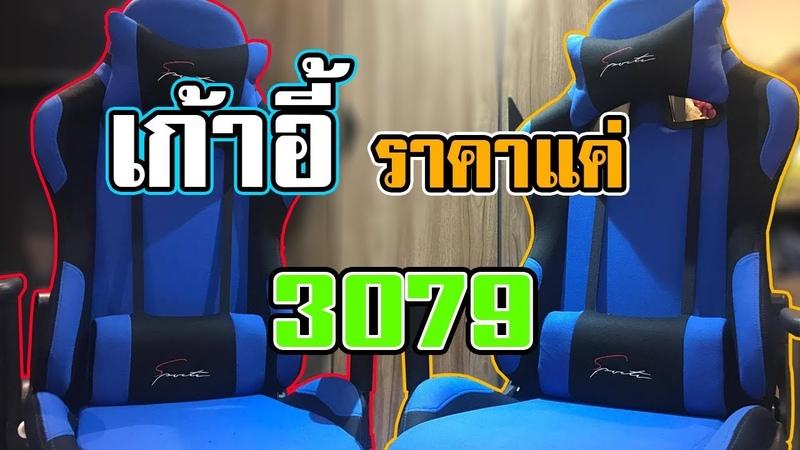 รีวิวเก้าอี้เกมมิ่งเกียร์ราคา 3,079 Vbuyeasy