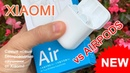 Xiaomi Air Mi True Wireless Earphones VS Apple Airpods - Самые новые беспроводные наушники Xiaomi