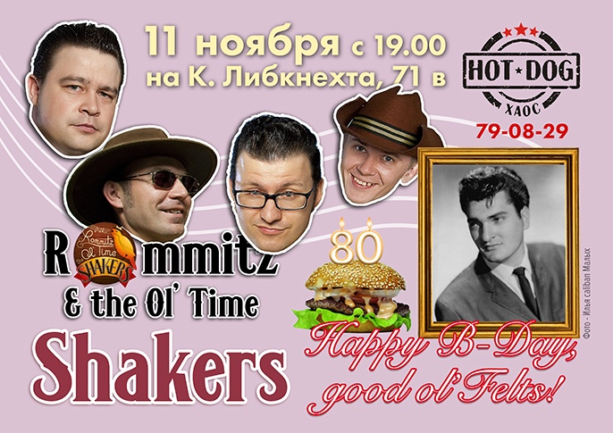11.11 The Shakers в кафе Hot Dog!