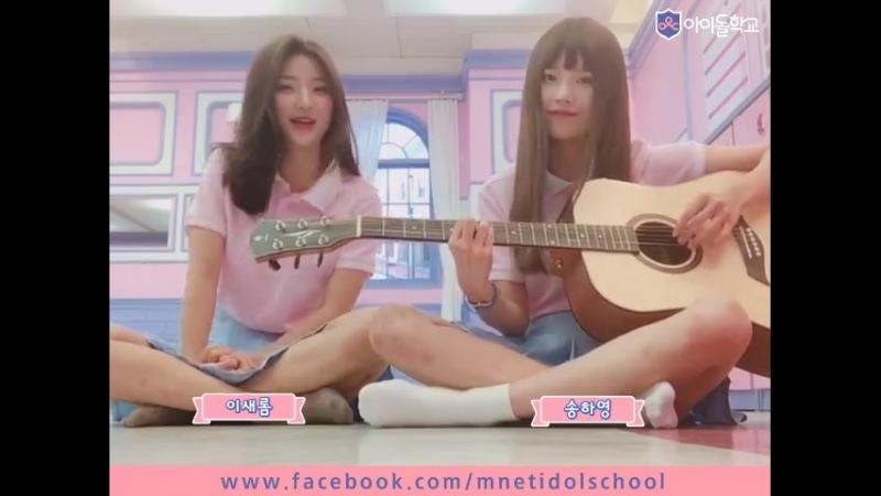 170810 Hayoung Saerom @ Facebook Idol School