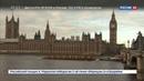 Новости на Россия 24 • Чайка предложил британцам отдать 61 преступника и 500 миллиардов
