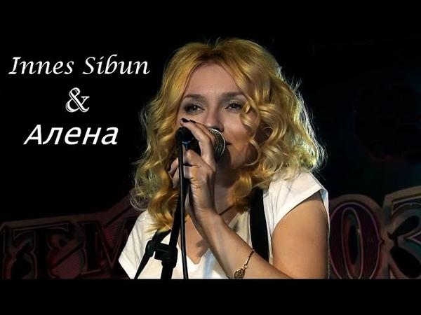 Алена Ярушина Innes Sibun (Англия) - Whole Lotta Love