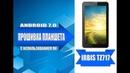 Прошивка планшета Irbis TZ717 / Irbis TZ717 tablet firmware.