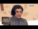 Николай Цискаридзе Судьба человека с Борисом Корчевниковым