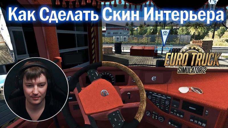 ETS2 1.33|Как Сделать Скин Интерьера|How To Make Skin Interior Euro Truck Simulator 2
