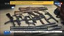 Новости на Россия 24 ФСБ перекрыла канал поставки оружия в РФ из Украины и ЕС