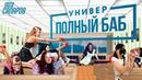 Университет полный баб / Образование в СНГ