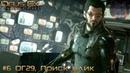 Deus Ex Mankinnd Divided прохождение часть 6 ОГ19, Поиск улик