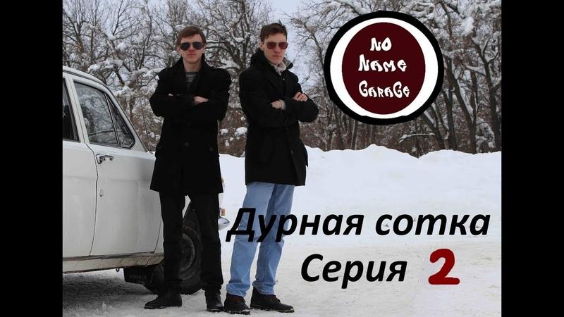 Собираем БЛОК УМЗ 421 ДУРНАЯ_СОТКА 2 серия