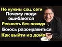Лабковский - о соц. сетях, ревности без повода и страхе разонравиться
