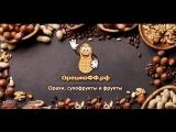 Орешкофф.рф - вкусные орехи, сухофрукты и фрукты