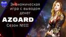 Azgard экономическая игра с выводом реальных денежных средств Заработок в интернете на играх