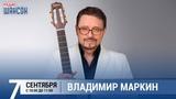 Владимир Маркин в утреннем шоу Настройка