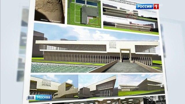 Вести-Москва • В конкурсе на лучшую концепцию восстановления библиотеки ИНИОН победили два проекта