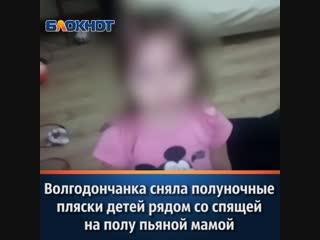 Волгодончанка сняла на видео полуночные пляски детей рядом со спящей на полу пьяной мамой